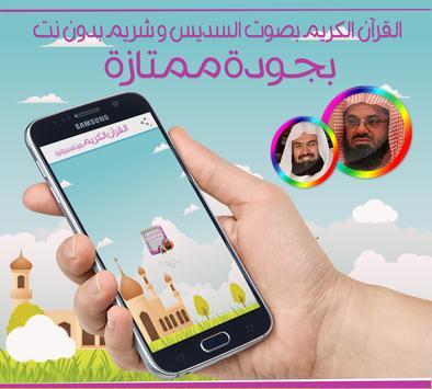 ق.ك بدون نت - السديس و الشريم poster