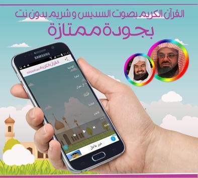 ق.ك بدون نت - السديس و الشريم screenshot 7