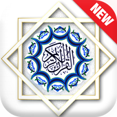 Qurani And Masnoon Duain Offline  Ads FREE icon
