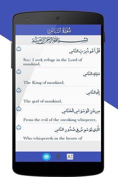 القرآن الكريم كامل بدون أنترنت apk screenshot