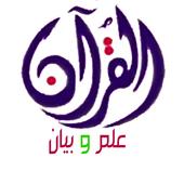 القرآن علم وبيان icon