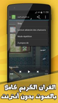 القران الكريم صوت screenshot 5