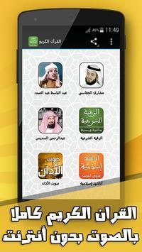 القران الكريم صوت poster