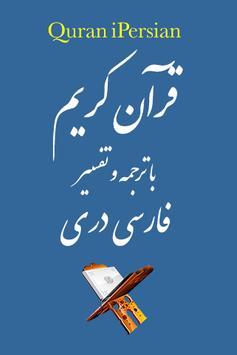 Quran Persian poster