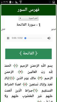 المصحف الإلكتروني apk screenshot