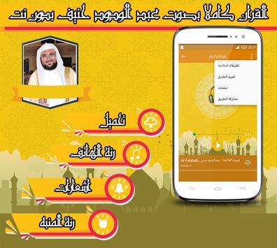 Quran  abdul wadood haneef without Net screenshot 5