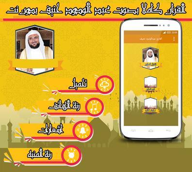 Quran  abdul wadood haneef without Net poster