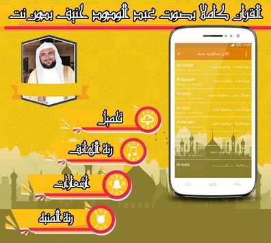 Quran  abdul wadood haneef without Net screenshot 1