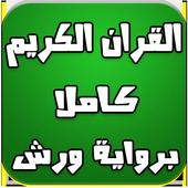 القران الكريم برواية ورش icon