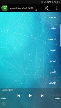 القران الكريم برواية ورش apk screenshot