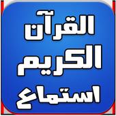 القران الكريم استماع Quran Mp3 icon