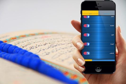Quran mp3 sans internet screenshot 2