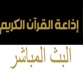 إذاعة القرآن الكريم (السعودية) icon