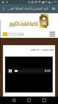 إذاعة القرآن الكريم (السعودية) poster