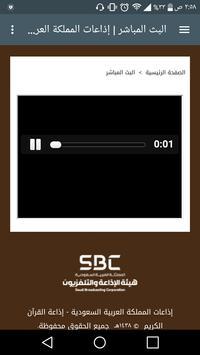 إذاعة القرآن الكريم (السعودية) apk screenshot