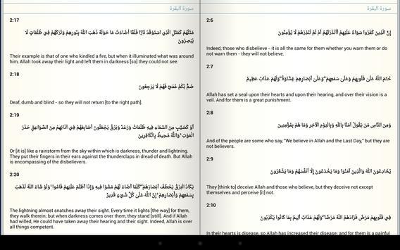 قرآن تصوير الشاشة 8