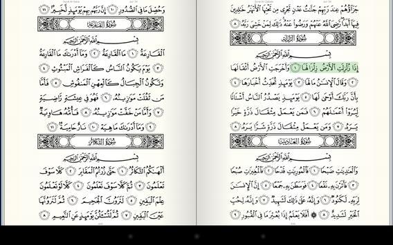 قرآن تصوير الشاشة 9