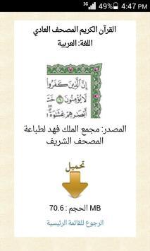 موقع القران الكريم Quran PDF screenshot 4