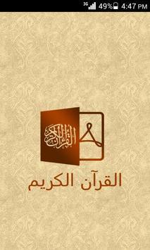 موقع القران الكريم Quran PDF poster