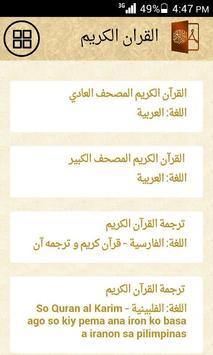 موقع القران الكريم Quran PDF screenshot 1