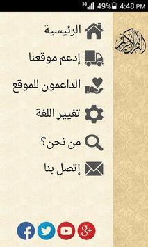 موقع القران الكريم Quran PDF screenshot 2