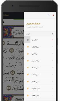 القران الكريم : المصحف كامل screenshot 2