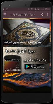 Sourat al baqara mp3 poster