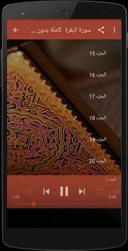 Sourat al baqara mp3 screenshot 1