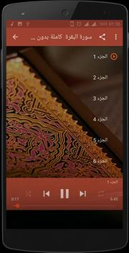 Sourat al baqara mp3 screenshot 2