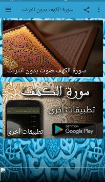 سورة الكهف بدون أنترنت sourat al kahf poster