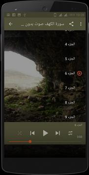 سورة الكهف بدون أنترنت sourat al kahf screenshot 1