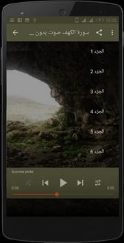 سورة الكهف بدون أنترنت sourat al kahf screenshot 2