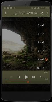 سورة الكهف بدون أنترنت sourat al kahf screenshot 3