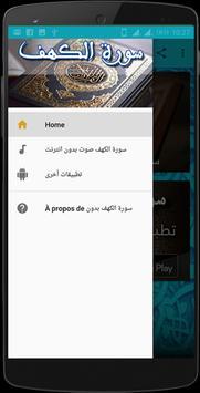 سورة الكهف بدون أنترنت sourat al kahf screenshot 4
