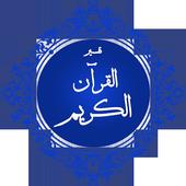 القرآن الكريم تفسير الميسر icon