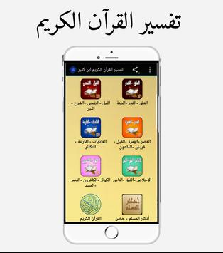 القرآن الكريم تفسير الميسر poster