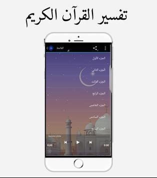 القرآن الكريم تفسير الميسر apk screenshot