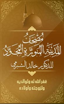 Quran Mojawad of Madinah poster