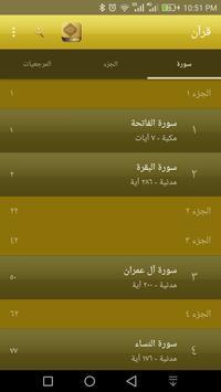 Quran Mojawad of Madinah apk screenshot