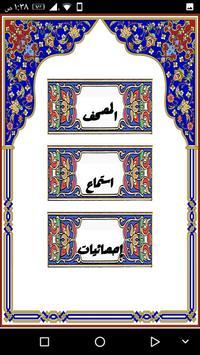 ختم القرآن الكريم poster