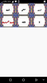 ختم القرآن الكريم apk screenshot