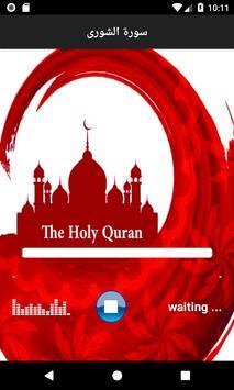 Quran Majeed - Quran MP3 Full poster