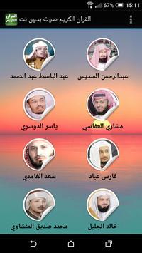 القران الكريم صوت بدون انترنت poster