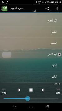 القران الكريم صوت بدون انترنت apk screenshot
