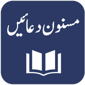 Masnoon Duaen aur Azkaar - Arabic and Urdu Tarjuma icon