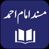 Musnad Imam Ahmad icon
