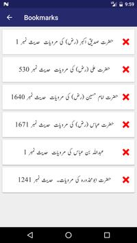 Musnad Imam Ahmad screenshot 6
