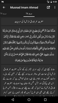 Musnad Imam Ahmad screenshot 7