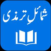 Shamail-e-Tirmidhi icon