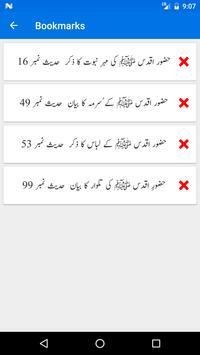 Shamail-e-Tirmidhi screenshot 5